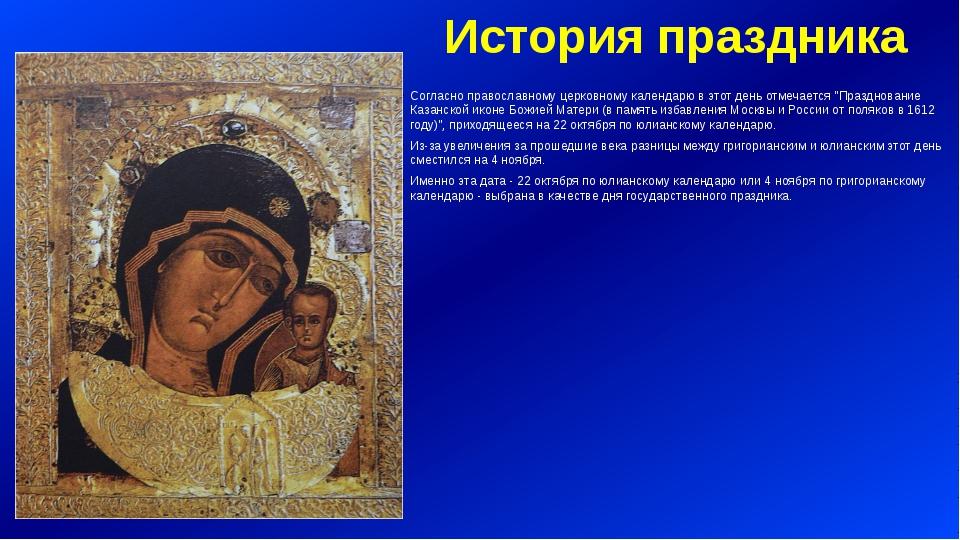 История праздника Согласно православному церковному календарю в этот день отм...
