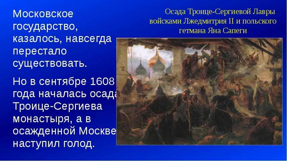 Московское государство, казалось, навсегда перестало существовать. Но в сент...