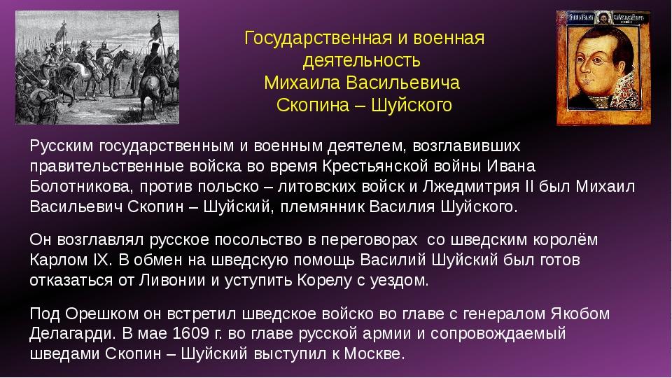 Русским государственным и военным деятелем, возглавивших правительственные во...