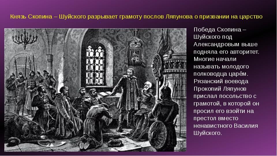 Победа Скопина – Шуйского под Александровым выше подняла его авторитет. Многи...