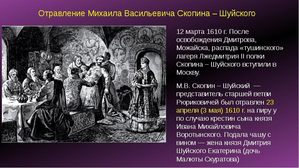 12 марта 1610 г. После освобождения Дмитрова, Можайска, распада «тушинского»...