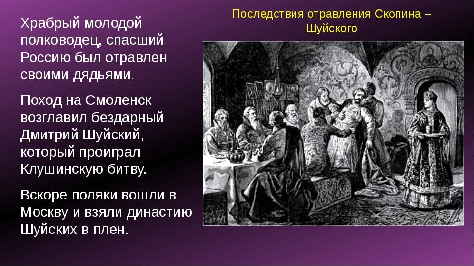 Храбрый молодой полководец, спасший Россию был отравлен своими дядьями. Поход...