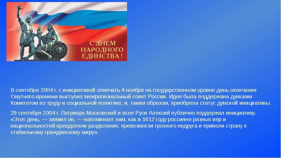 В сентябре 2004 г. с инициативой отмечать 4 ноября на государственном уровне...