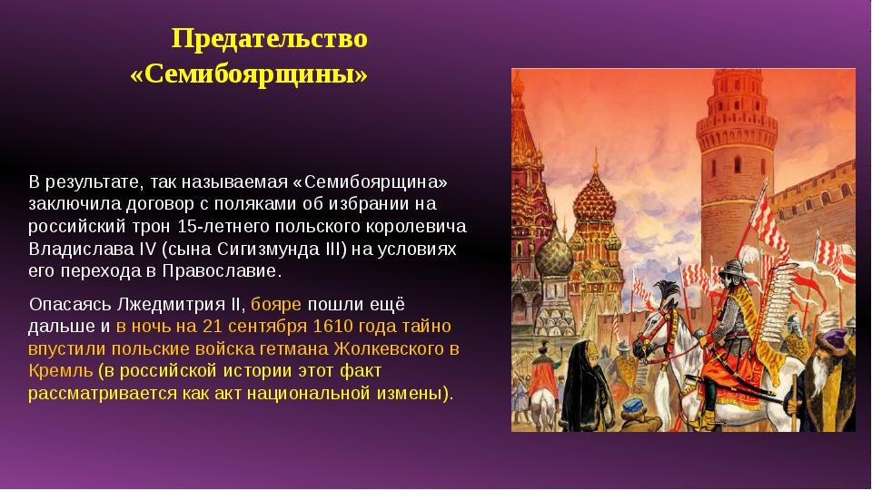 В результате, так называемая «Семибоярщина» заключила договор с поляками об...