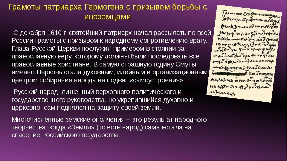 Грамоты патриарха Гермогена с призывом борьбы с иноземцами С декабря 1610 г....