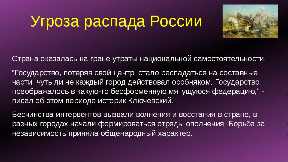 Угроза распада России Страна оказалась на гране утраты национальной самостоят...