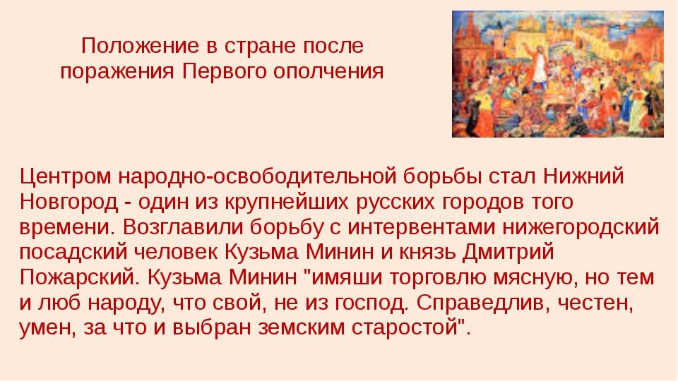 Положение в стране после поражения Первого ополчения Центром народно-освободи...