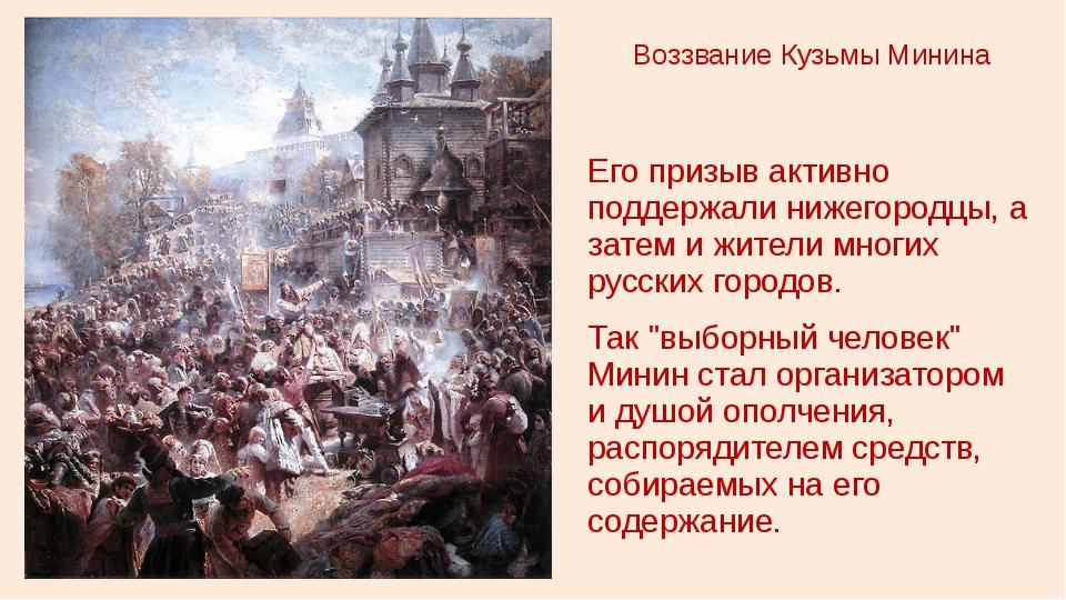 Воззвание Кузьмы Минина Его призыв активно поддержали нижегородцы, а затем и...