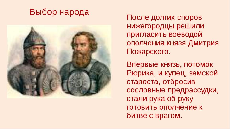 Выбор народа После долгих споров нижегородцы решили пригласить воеводой ополч...