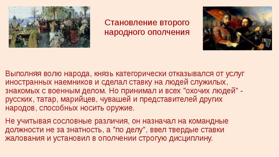 Становление второго народного ополчения Выполняя волю народа, князь категорич...