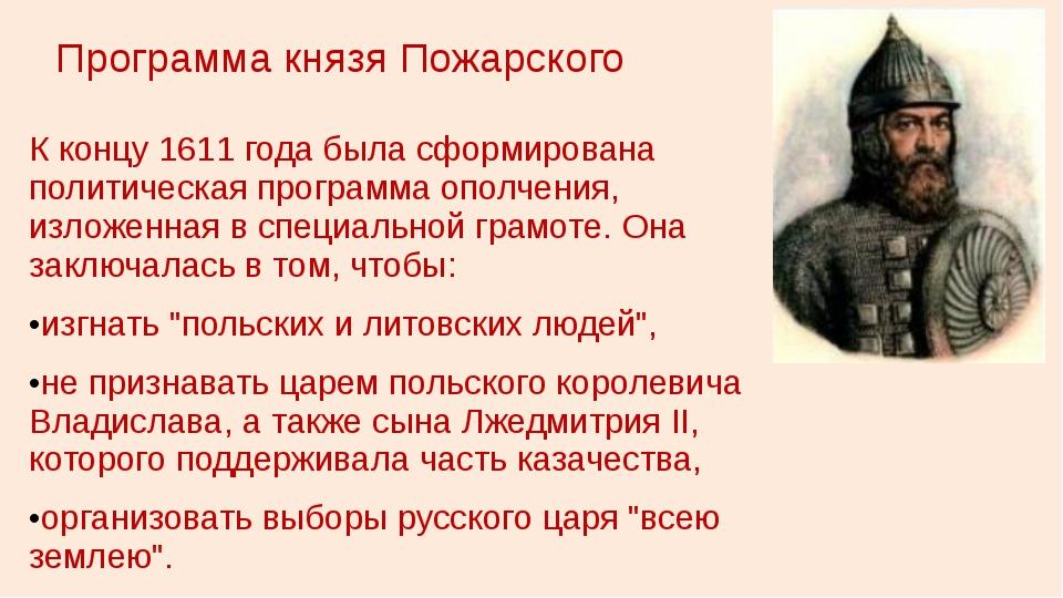 Программа князя Пожарского К концу 1611 года была сформирована политическая п...