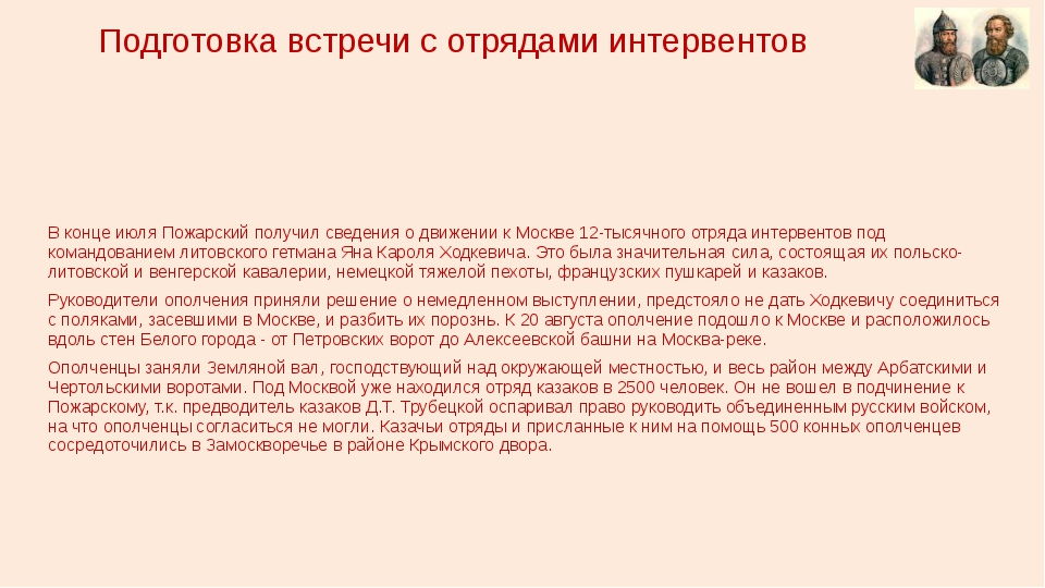 Подготовка встречи с отрядами интервентов В конце июля Пожарский получил свед...