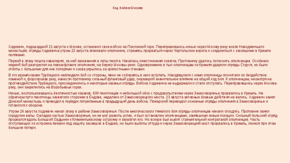 Ход боёв в Москве Ходкевич, подошедший 21 августа к Москве, остановил свое во...