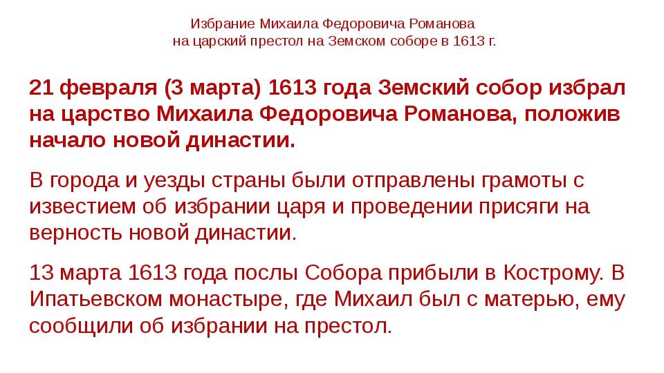 Избрание Михаила Федоровича Романова на царский престол на Земском соборе в 1...