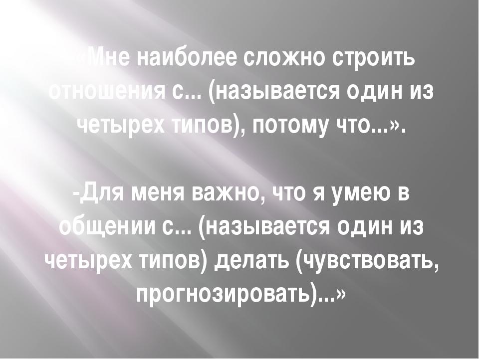 -«Мне наиболее сложно строить отношения с... (называется один из четырех типо...