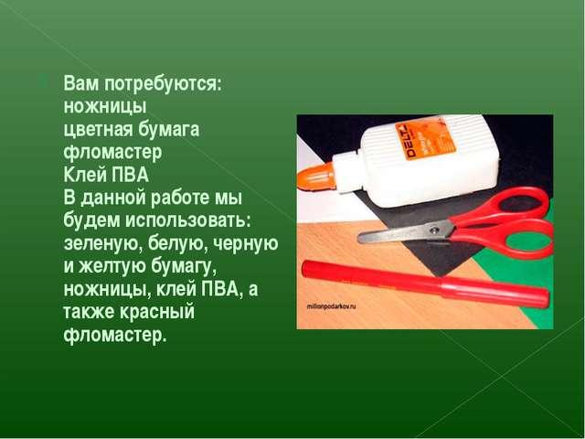 Вам потребуются: ножницы цветная бумага фломастер Клей ПВА В данной работе мы...