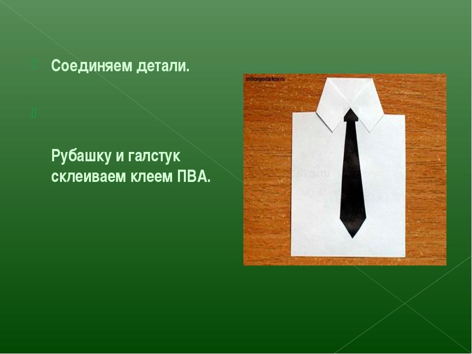 Фото, изготовление открытки рубашки к 23 февраля