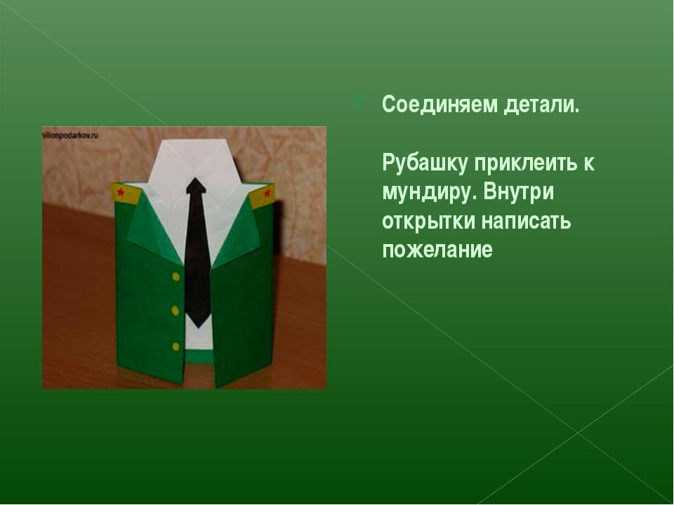 Открытка мундир пошагово