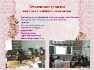 Технические средства обучения кабинета биологии Компьютер мультимедийный с по