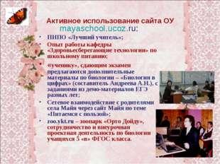Активное использование сайта ОУ mayaschool.ucoz.ru: ПНПО «Лучший учитель»; Оп