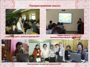 Распространение опыта: Открытый урок с использованием ИКТ Защита проекта по з