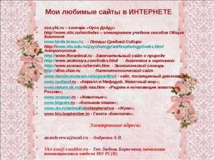 Мои любимые сайты в ИНТЕРНЕТЕ zoo.ykt.ru – зоопарк «Орто Дойду» http:\\www.si