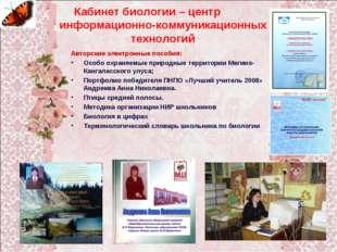 Кабинет биологии – центр информационно-коммуникационных технологий Авторские