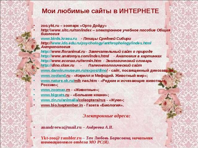 Мои любимые сайты в ИНТЕРНЕТЕ zoo.ykt.ru – зоопарк «Орто Дойду» http:\\www.si...