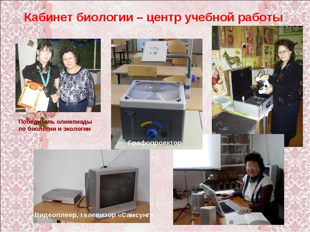 Кабинет биологии – центр учебной работы Графопроектор Видеоплеер, телевизор «...