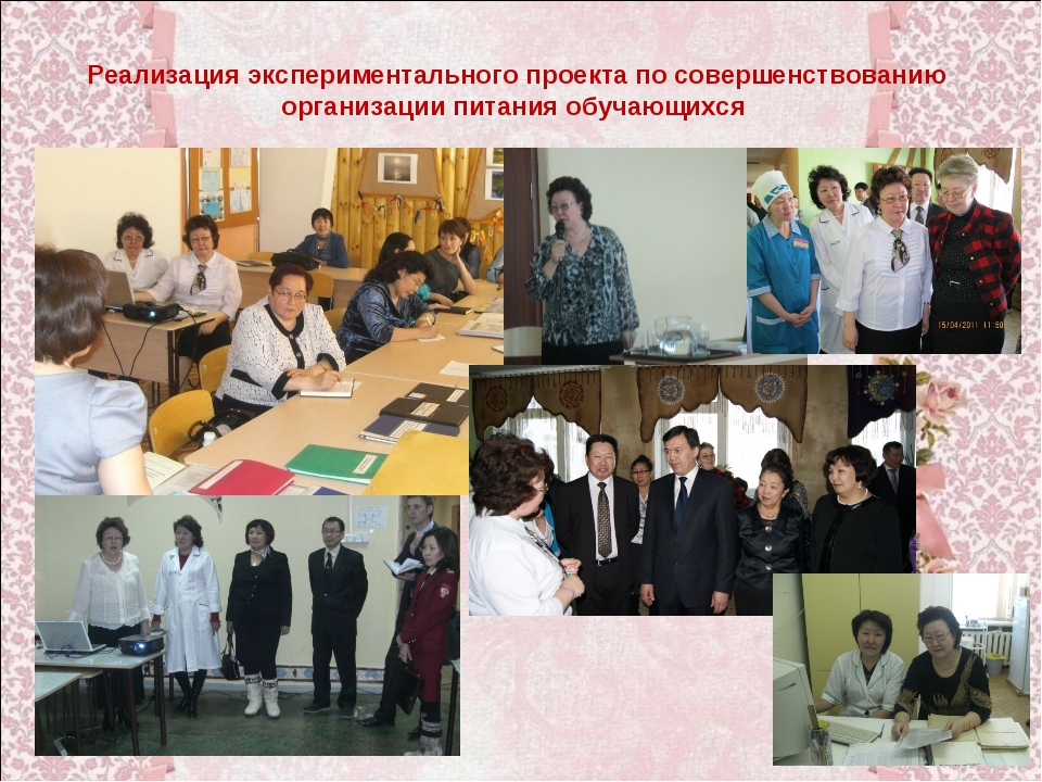 Реализация экспериментального проекта по совершенствованию организации питани...