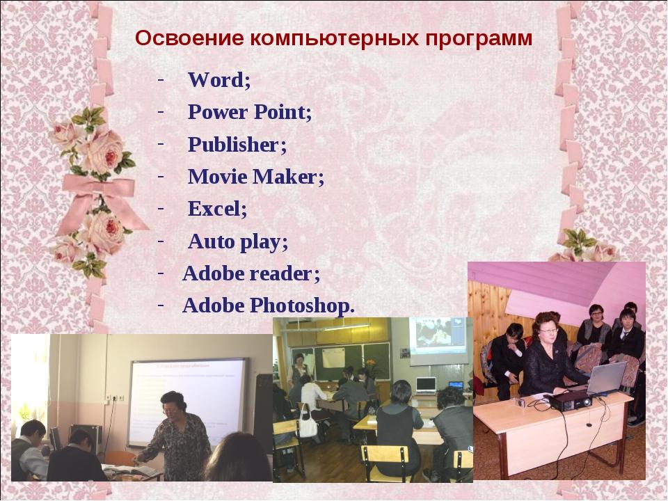 Освоение компьютерных программ Word; Power Point; Publisher; Movie Maker; Exc...