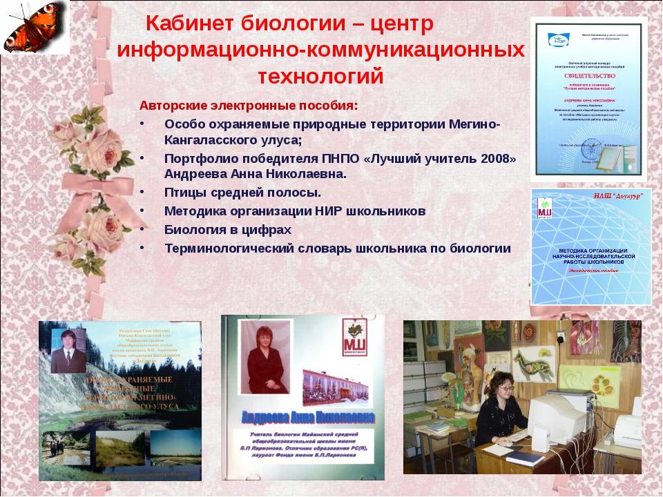 Кабинет биологии – центр информационно-коммуникационных технологий Авторские...