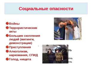 Социальные опасности Войны Террористические акты Большие скопления людей (мит