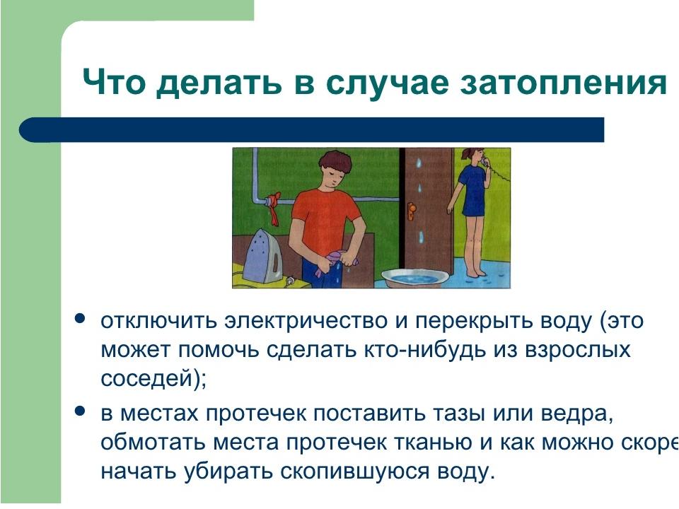 доклад о затоплении квартиры
