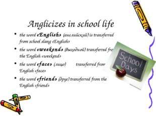 Anglicizes in school life the word «English» (английский) is transferred from