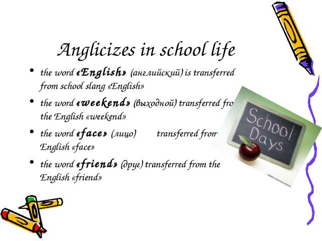 Anglicizes in school life the word «English» (английский) is transferred from...
