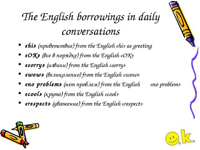 The English borrowings in daily conversations «hi» (приветствие) from the Eng...