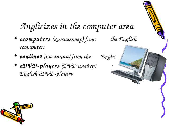 Anglicizes in the computer area «computer» (компьютер) from the English «comp...