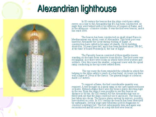 Alexandrian lighthouse In III century the beacon that the ships could pass...