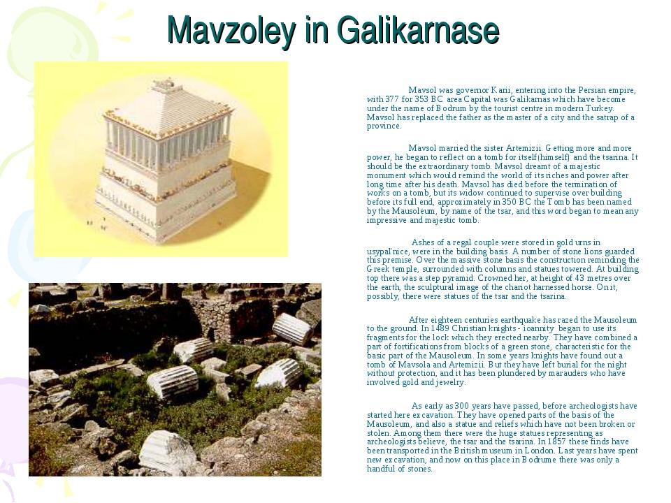 Mavzoley in Galikarnase Mavsol was governor Karii, entering into the Persia...