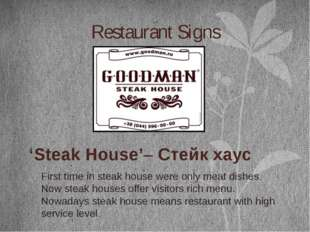 Restaurant Signs 'Steak House'– Стейк хаус First time in steak house were onl