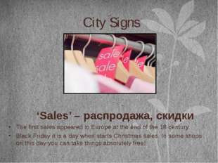 City Signs 'Sales' – распродажа, скидки The first sales appeared in Europe a