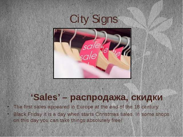 City Signs 'Sales' – распродажа, скидки The first sales appeared in Europe a...