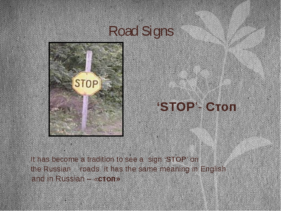 Road Signs 'STOP'- Стоп It has become a tradition to see a sign 'STOP' on the...