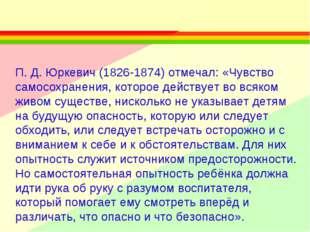 П. Д. Юркевич (1826-1874) отмечал: «Чувство самосохранения, которое действует