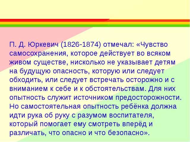 П. Д. Юркевич (1826-1874) отмечал: «Чувство самосохранения, которое действует...