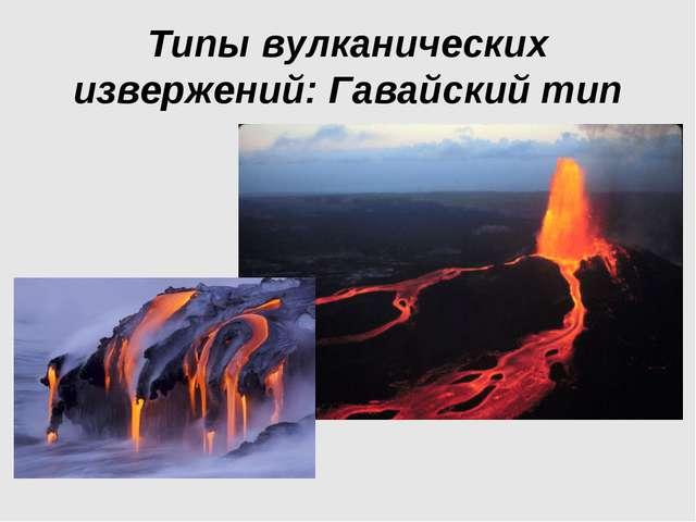 Типы вулканических извержений: Гавайский тип