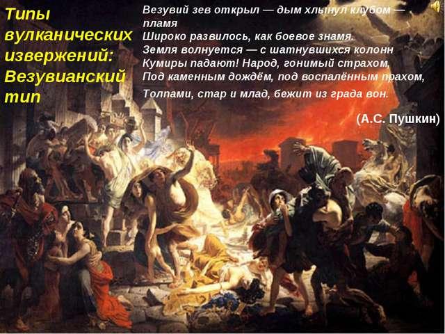 Везувий зев открыл — дым хлынул клубом — пламя Широко развилось, как боевое з...