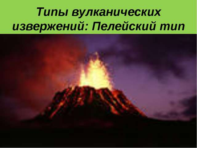 Типы вулканических извержений: Пелейский тип