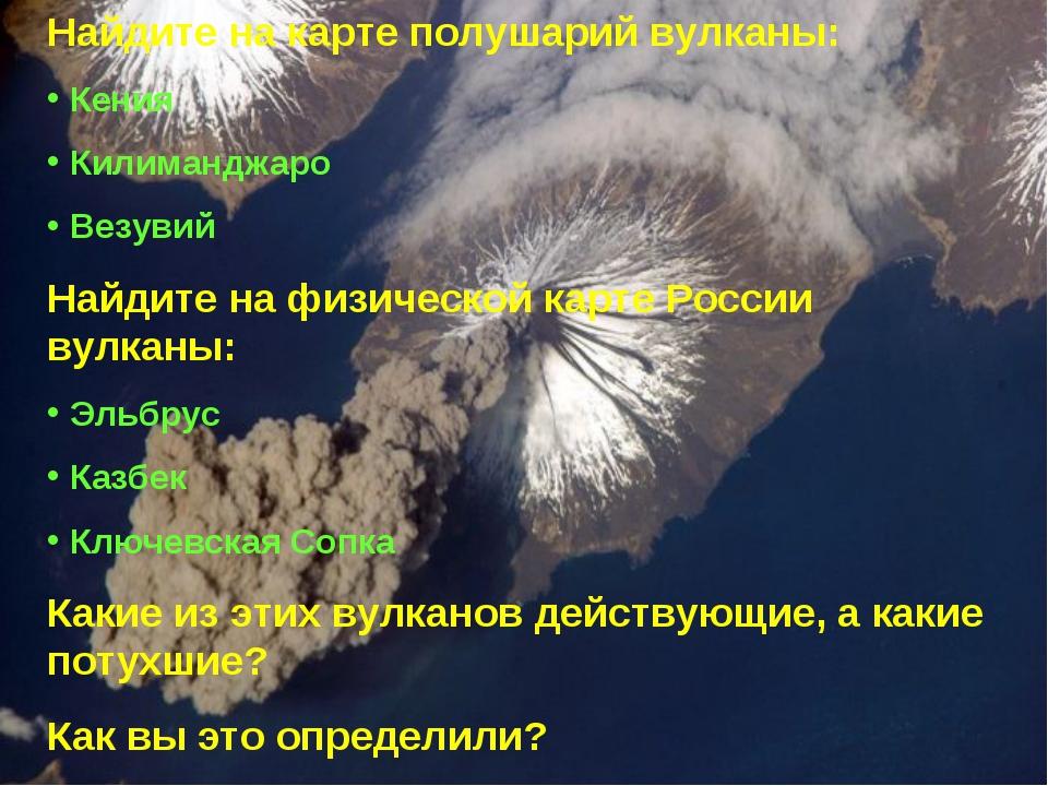 Найдите на карте полушарий вулканы: Кения Килиманджаро Везувий Найдите на физ...